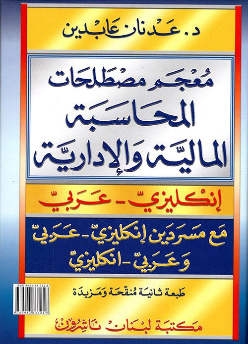 معجم مصطلحات المحاسبة المالية والإدارية إنكليزي - عربي