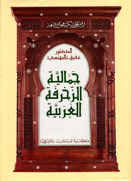جمالية الزخرفة العربية