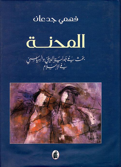 المحنة ؛ بحث في جدلية الديني والسياسي في الإسلام