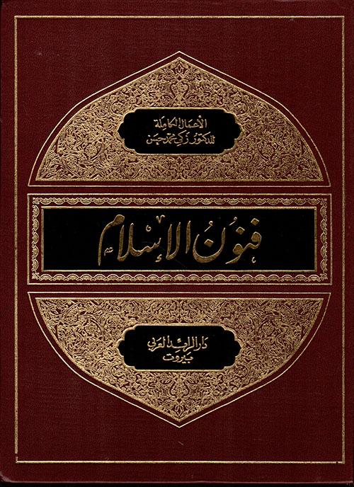 فنون الإسلام ج3
