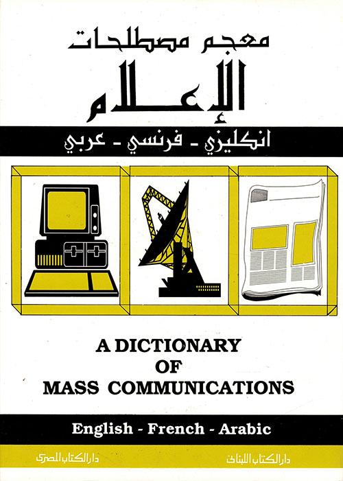 معجم مصطلحات الإعلام: مع التعريفات (إنجليزي - فرنسي - عربي)