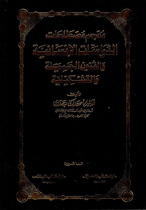 معجم مصطلحات الدراسات الإنسانية والفنون الجميلة والتشكيلية: مع التعريفات (إنجليزي - فرنسي - عربي)