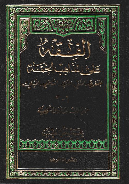الفقه على المذاهب الخمسة (الجعفري - الحنفي - المالكي - الشافعي - الحنبلي)