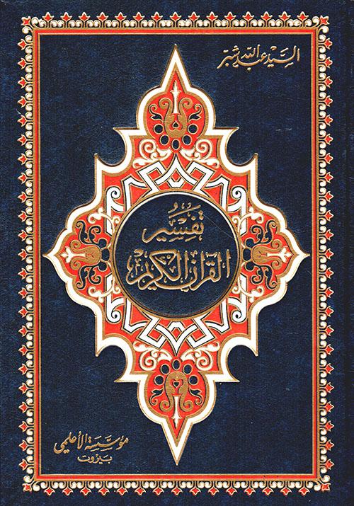 تفسير القرآن الكريم - تفسير شبر - ملون قياس كبير