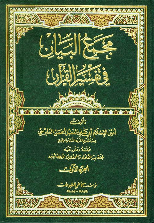 مجمع البيان في تفسير القرآن - طبعة ملونة فخمة