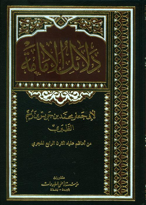 دلائل الإمامة