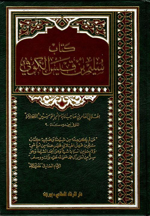 كتاب سليم بن قيس الكوفي