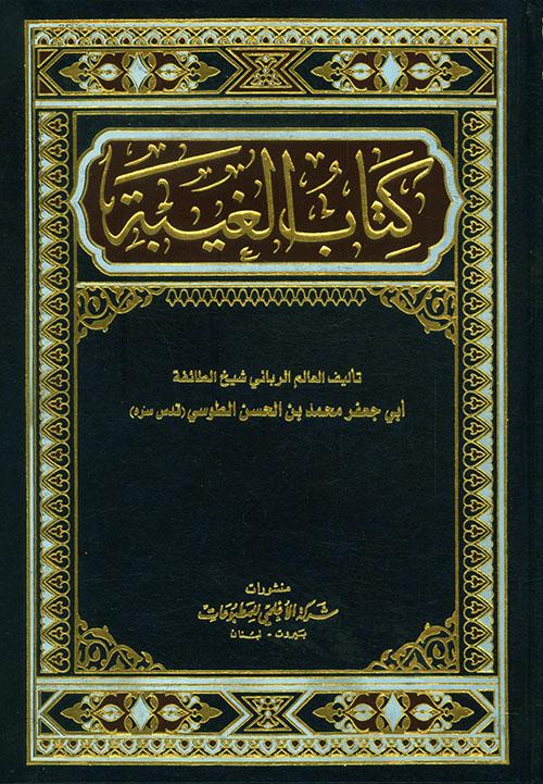 كتاب الغيبة