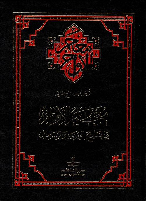 معجم الأواخر في تاريخ العرب والمسلمين