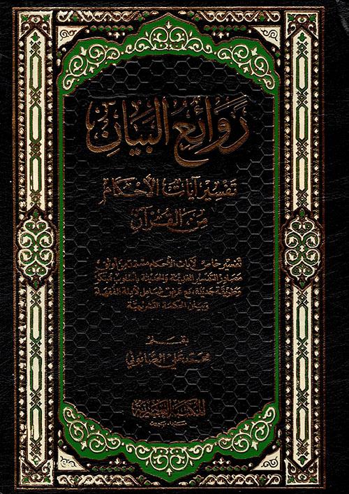 روائع البيان - تفسير آيات الأحكام من القرآن