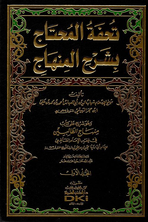 تحفة المحتاج بشرح المنهاج - شرح على كتاب منهاج الطالبين في فقه الإمام الشافعي