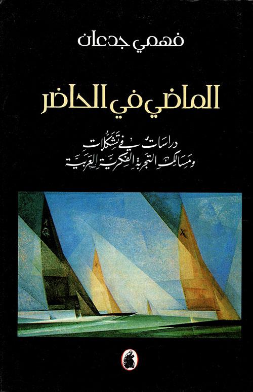 الماضي في الحاضر دراسات في تشكلات ومسالك التجربة الفكرية العربية