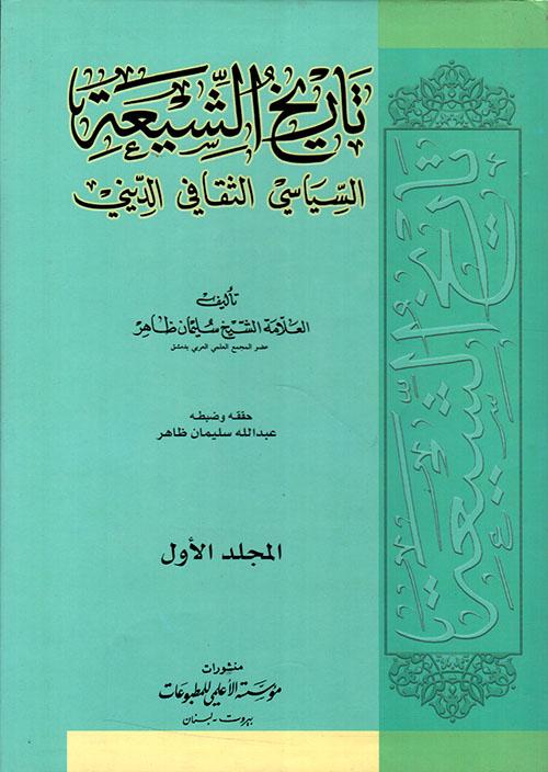 تاريخ الشيعة السياسي الثقافي الديني