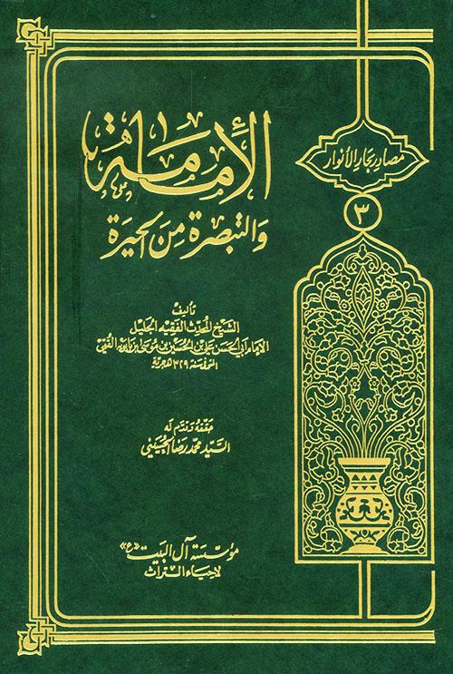 الإمامة والتبصرة من الحيرة