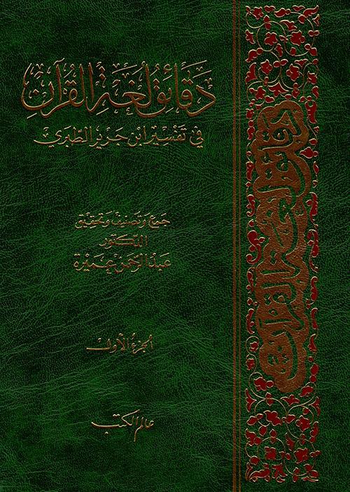 دقائق لغة القرآن في تفسير ابن جرير الطبري
