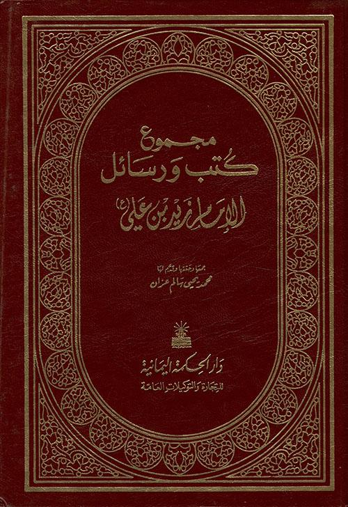 مجموع كتب ورسائل الإمام زيد بن علي