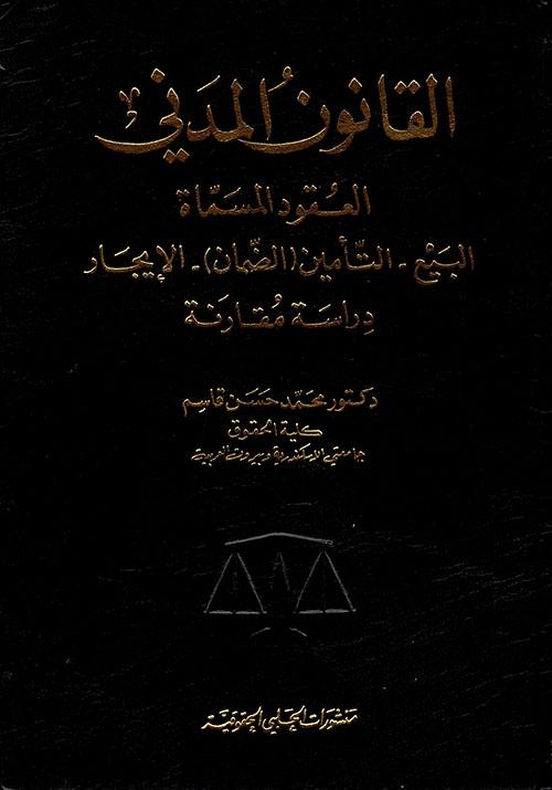 القانون المدني، العقود المسماة: البيع - التأمين (الضمان) - الإيجار، دراسة مقارنة