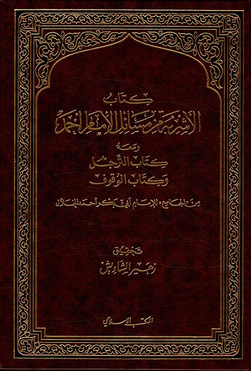 كتاب الأشربة من مسائل الإمام أحمد ومعه كتاب الترجل وكتاب الوقوف من الجامع للإمام أبي بكر أحمد الخلال