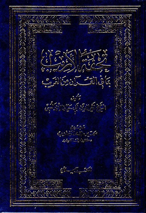 تحفة الأريب بما في القرآن من الغريب