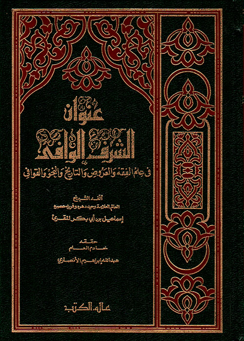 عنوان الشرف الوافي في علم الفقه والعروض والتاريخ والنحو والقوافي