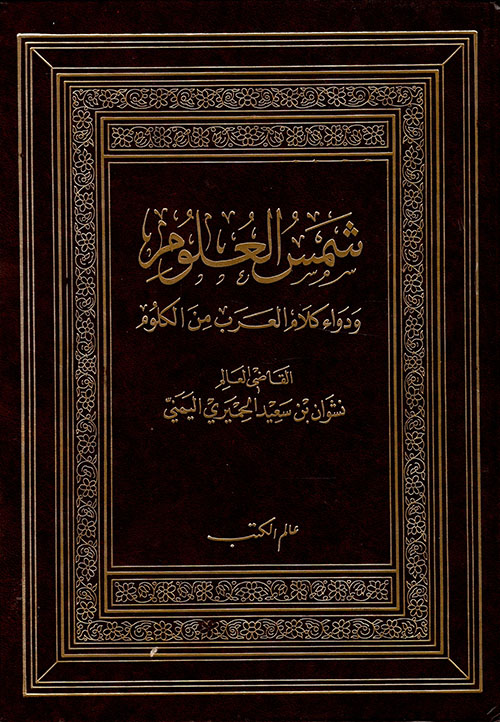 شمس العلوم ودواء كلام العرب من الكلوم