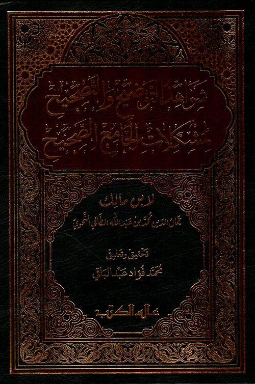 شواهد التوضيح والتصحيح لمشكلات الجامع الصحيح