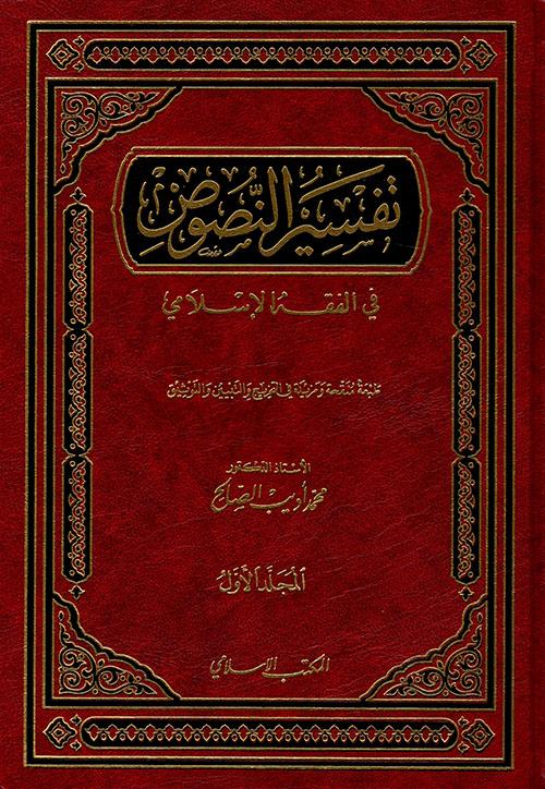 تفسير النصوص في الفقه الإسلامي