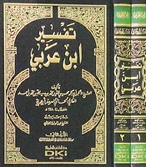 تفسير ابن عربي