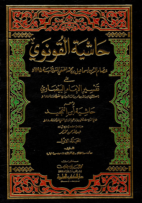 حاشية القونوي على تفسير الإمام البيضاوي ومعه حاشية ابن التمجيد