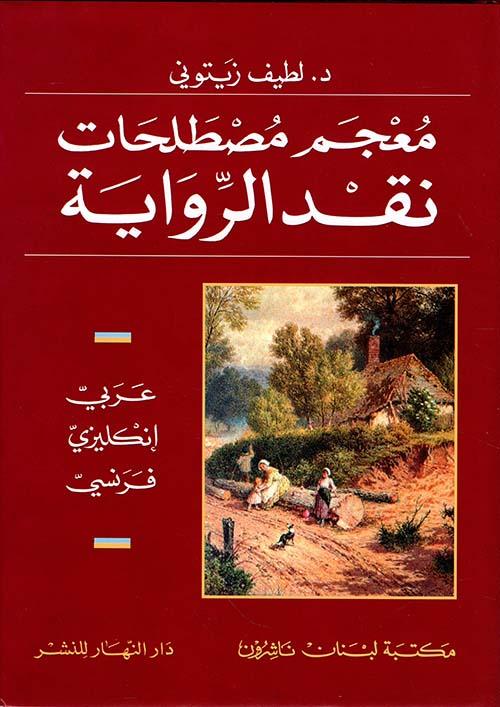 معجم مصطلحات نقد الرواية، عربي - إنكليزي - فرنسي