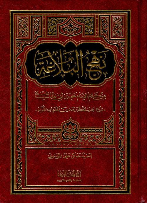 نهج البلاغة، من كلام الإمام علي بن أبي طالب عليه السلام،