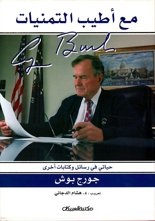 جورج بوش: مع أطيب التمنيات، حياتي في رسائل وكتابات أخرى