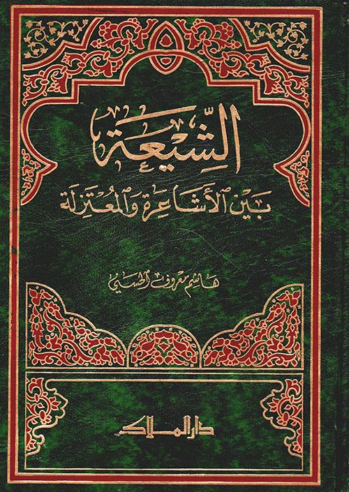 الشيعة بين الأشاعرة والمعتزلة