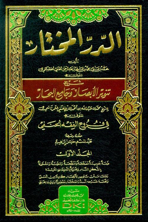 الدر المختار شرح تنوير الأبصار وجامع البحار (شموا)