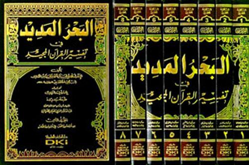 البحر المديد في تفسير القرآن المجيد