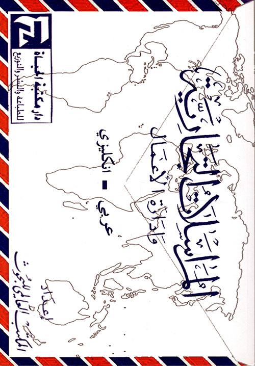 المراسلات التجارية وإدارة الأعمال: عربي - إنكليزي
