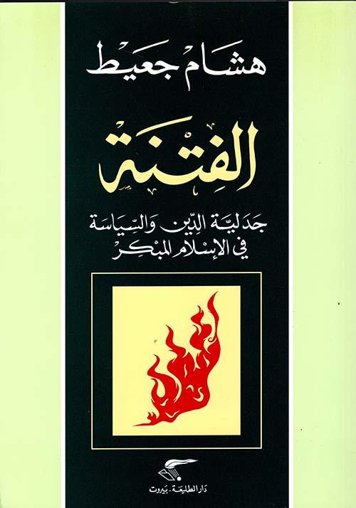 الفتنة - جدلية الدين والسياسة في الإسلام المبكر