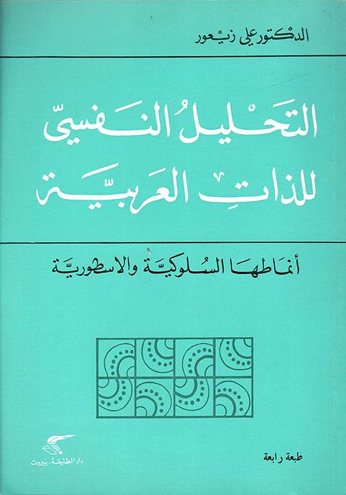 التحليل النفسي للذات العربية، أنماطها السلوكية والاسطورية