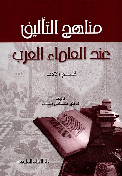 تحميل كتاب الأدب الاندلسي موضوعاته وفنونه مصطفى الشكعة pdf