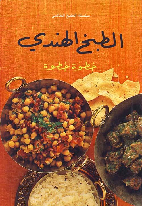 الطبخ الهندي