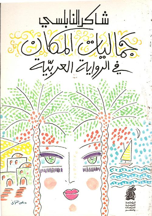 جماليات المكان في الرواية العربية