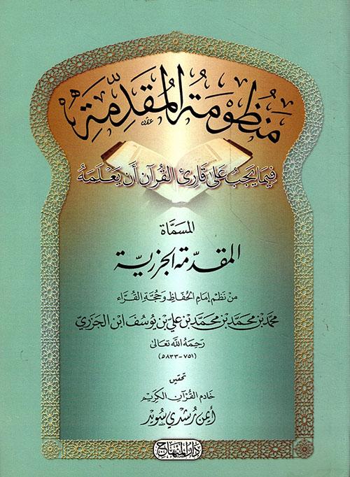 منظومة المقدمة فيما يجب على قارئ القرآن أن يعلمه، المسماة المقدمة الجزرية