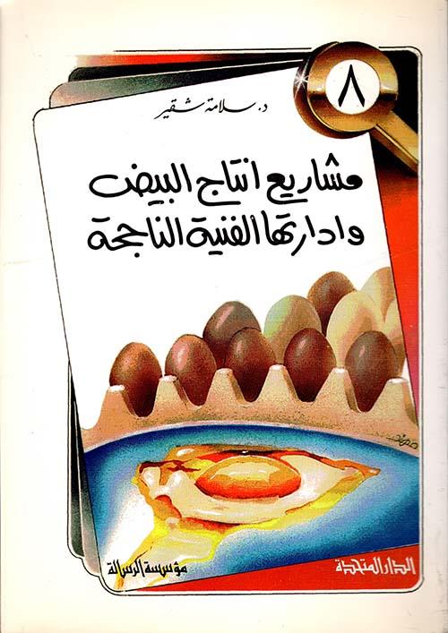 مشاريع إنتاج البيض وإدارتها الفنية الناجحة