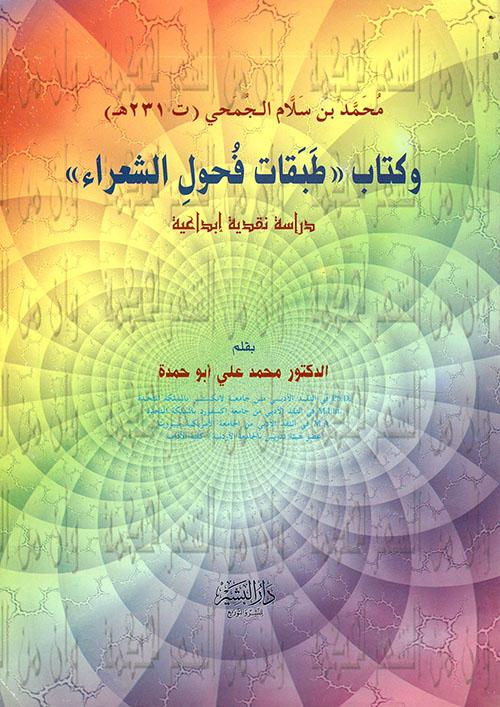 محمد بن سلام الجمحي وكتاب طبقات فحول الشعراء