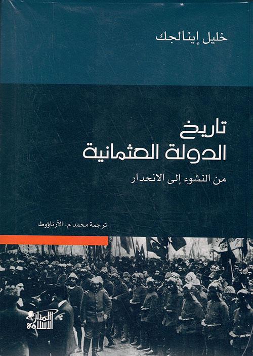 تاريخ الدولة العثمانية من النشوء إلى الإنحدار - ورق شاموا
