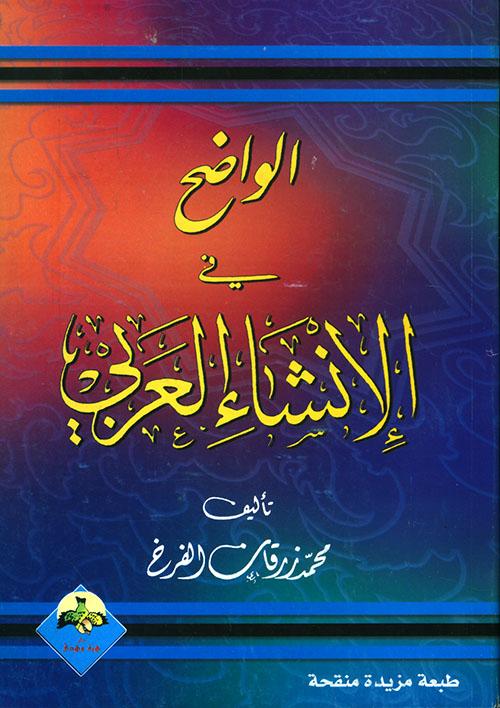 الواضح في الإنشاء العربي