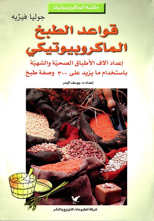 قواعد الطبخ الماكروبيوتيكي