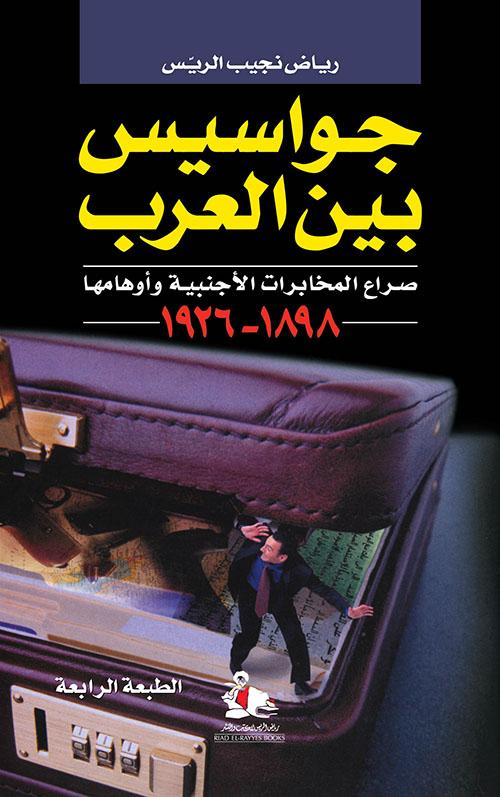جواسيس بين العرب، صراع المخابرات الأجنبية وأوهامها 1898 - 1926