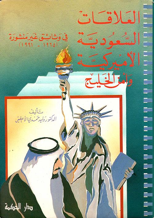 العلاقات السعودية الأميركية وأمن الخليج في وثائق غير منشورة (1965 - 1991)