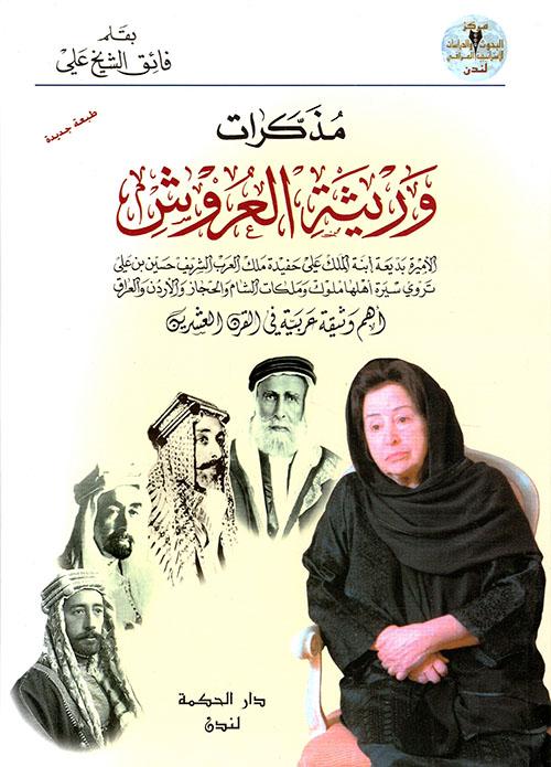 مذكرات وريثة العروش، أهم وثيقة عربية في القرن العشرين
